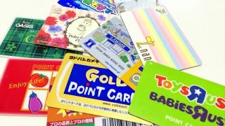 財布の中で増え続けるポイントカード!決して1枚にまとめられない理由とは!?