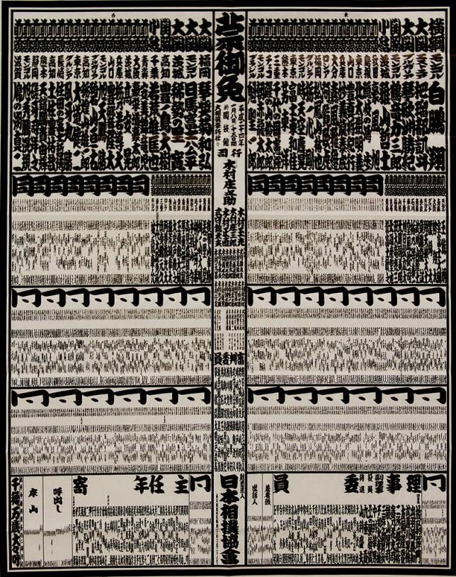 800px-Banzuke2