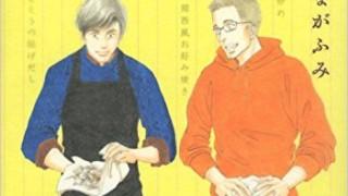 この漫画が美味い!!料理好きが選ぶ、おすすめおもしろグルメ漫画12選!+1