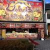 大阪にはお好み焼きのアウトレットがある!?嘘かほんとか!?