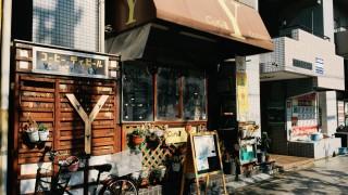 デカ盛り無限おかわり!愛と人情の激安大阪『喫茶Y』
