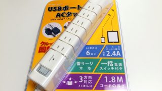 アイディア商品!大型電源アダプタが自在にはまる、回転式ACタップ