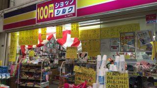 黙っているのにおしゃべりすぎ!?日本一うるさい店が大阪にある!