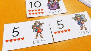 知育に最適、自作教材!かんたんオリジナルカードゲームで数字の勉強!