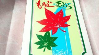 大阪だけで食べられる、『紅葉の天ぷら』!秋は箕面の滝が絶対おすすめ!