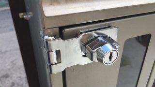 郵便受けのいたずら防止、鍵を後付けしてみました!素人でも器具なし簡単設置