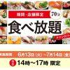 かっぱ寿司食べ放題に家族3人で行ってきました!果たして値段の元は取れたのか!?
