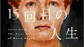SF小説の新しい傑作!『ハリー・オーガスト、15回目の人生』